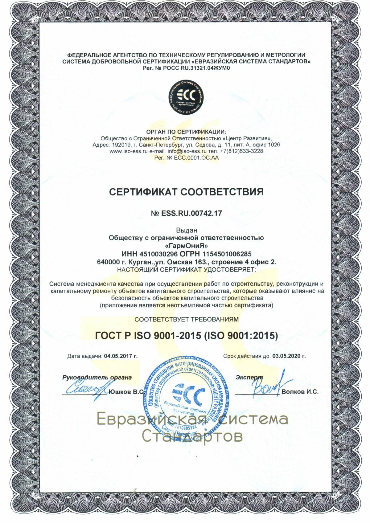 Лицензия компании 1