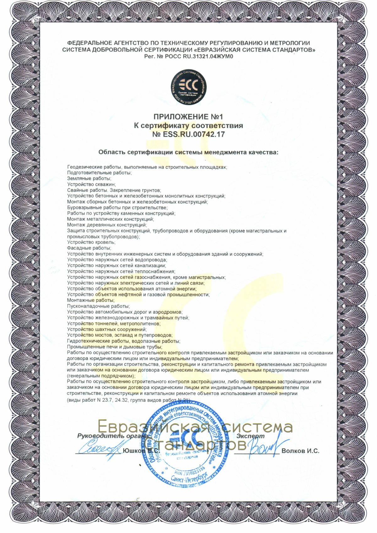 Лицензия компании 4