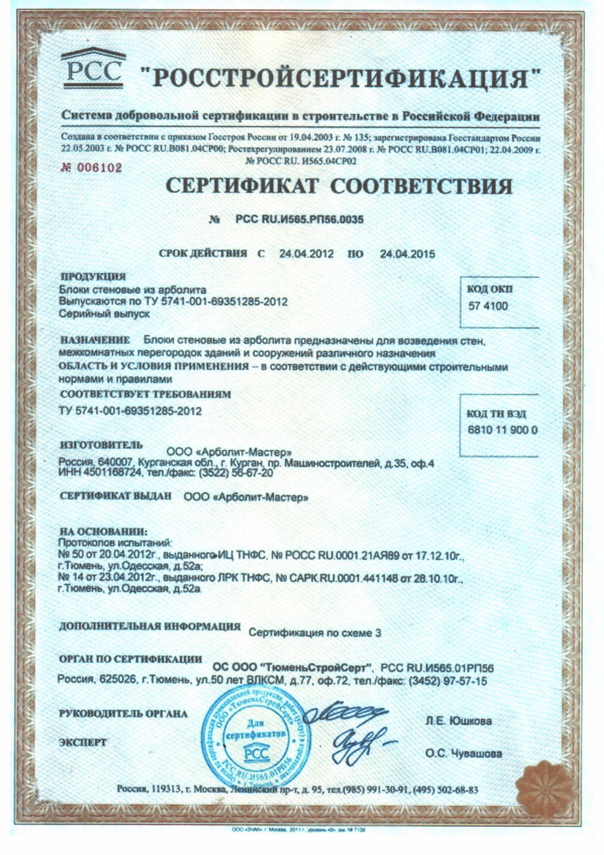 Лицензия продукции 2