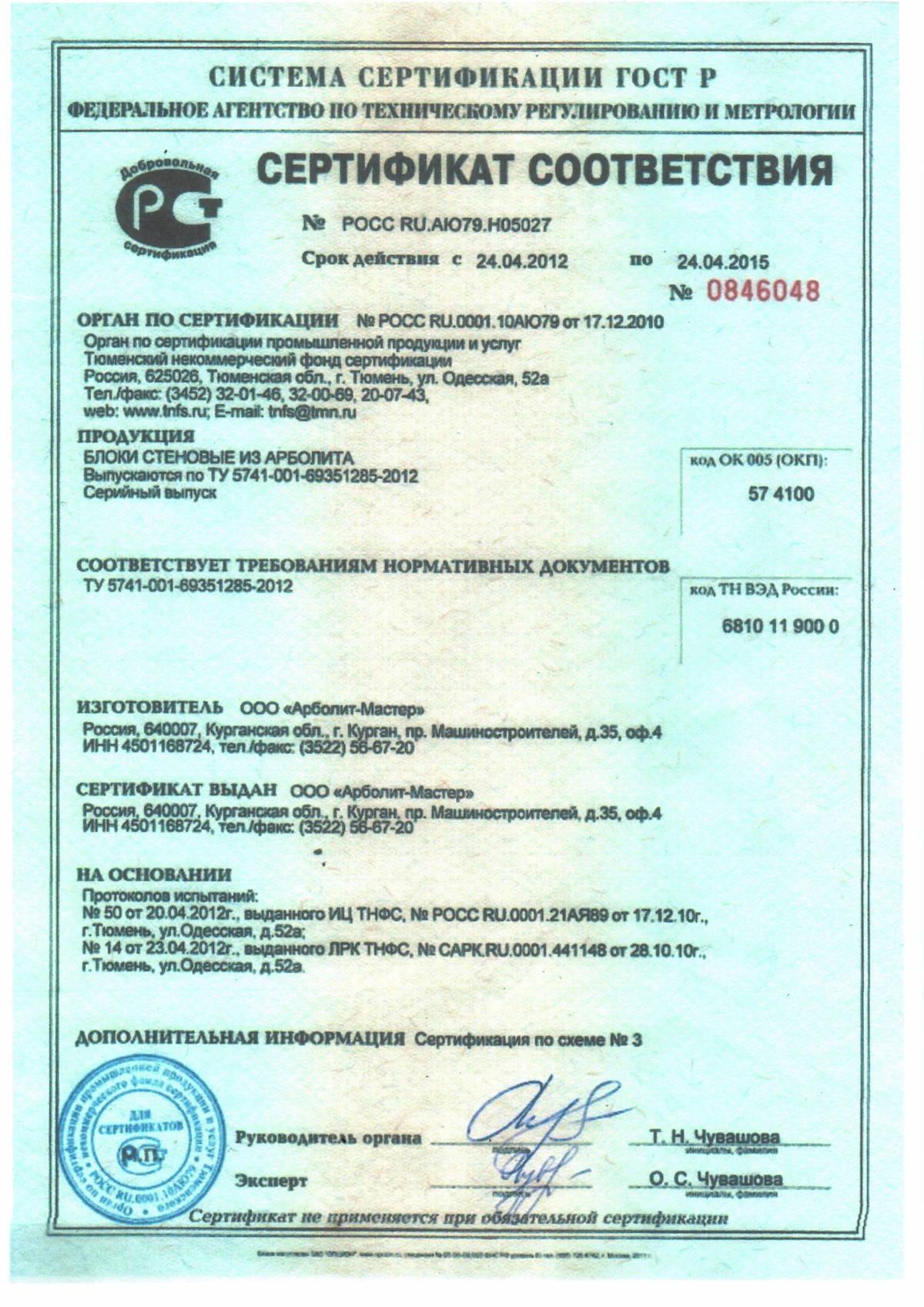 Лицензия продукции 4